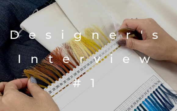 Designer's Interview #1 スタイルを際立たせるボトムの秘密