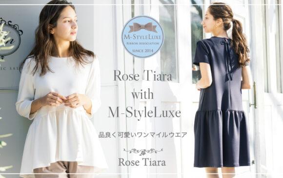 RoseTiara×M-StyleLuxeコラボアイテム