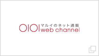 マルイのネット通販 OIOI web channel