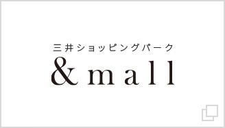 三井ショッピングパーク &mall