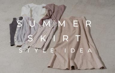 人気の夏スカート、スタイルアイデア4選