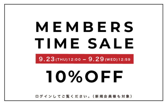 会員限定10%OFF TIMESALE(ログインいただくと割引後の価格が表示されます)